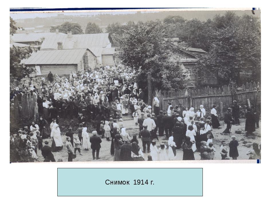 Снимок 1914 г.