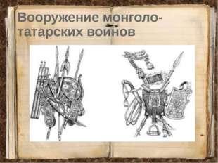Вооружение монголо-татарских воинов
