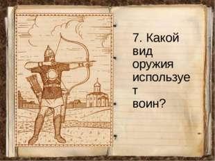 7. Какой вид оружия использует воин?