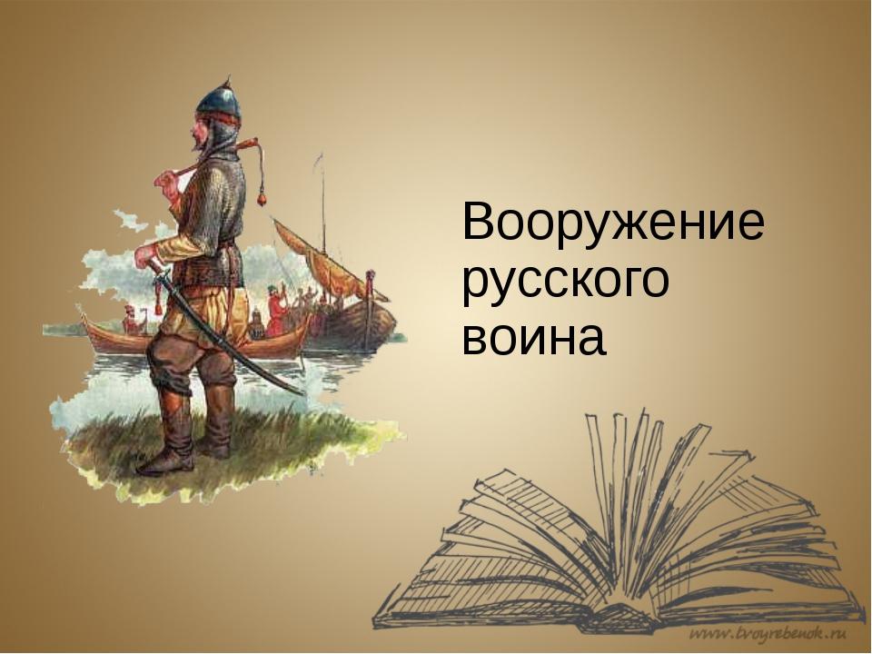 Вооружение русского воина