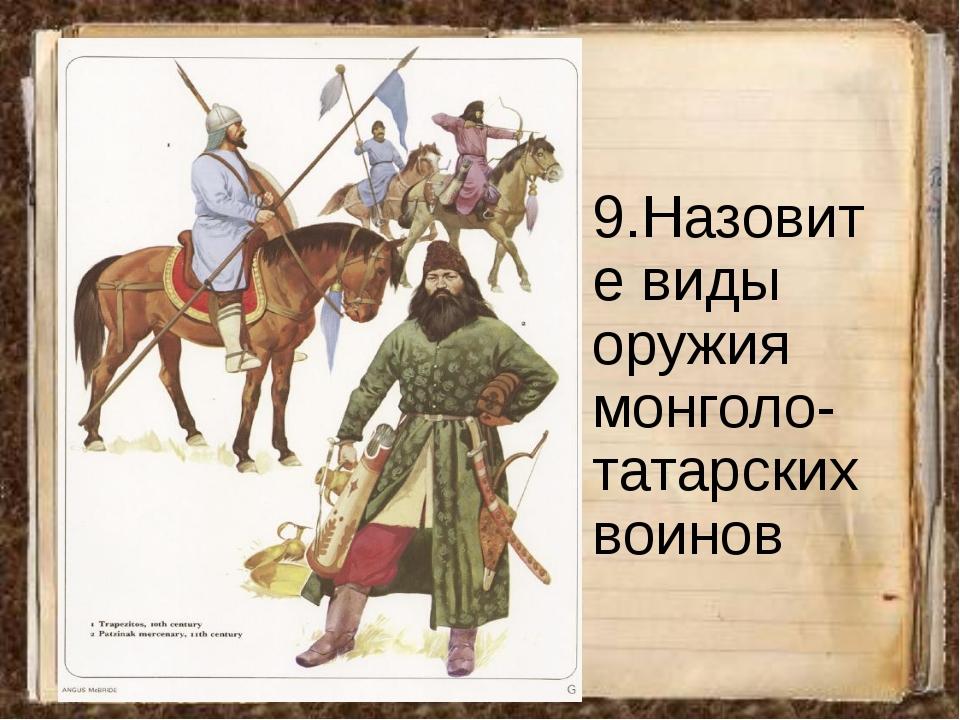 9.Назовите виды оружия монголо-татарских воинов
