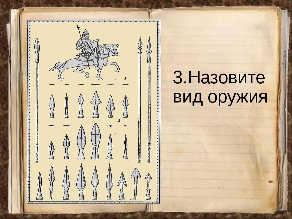 3.Назовите вид оружия