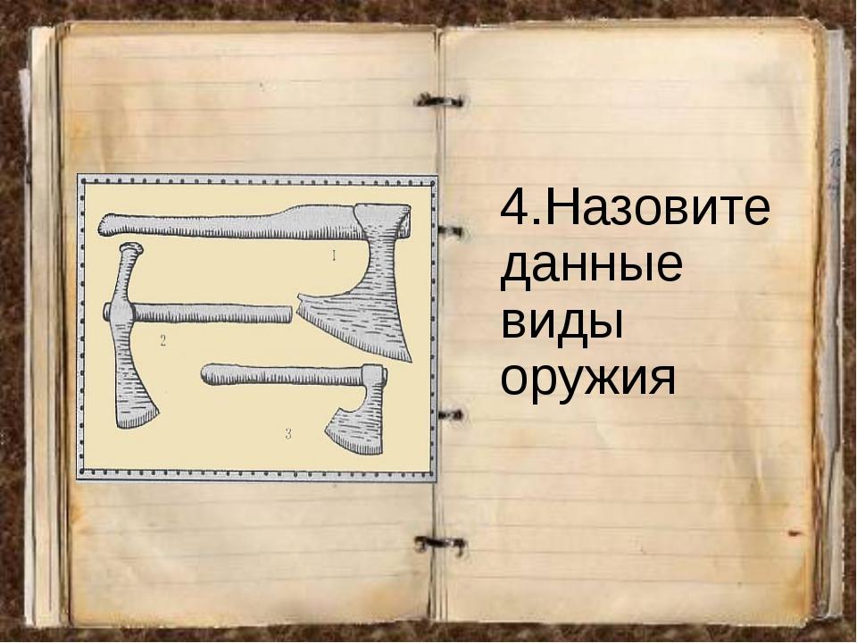 4.Назовите данные виды оружия