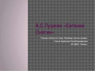 А.С.Пушкин «Евгений Онегин» Татьяна и Онегин в 8 главе. Проблемы счастья в ро