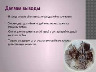 Делаем выводы В конце романа оба главных героя достойны сочувствия Татьяна от