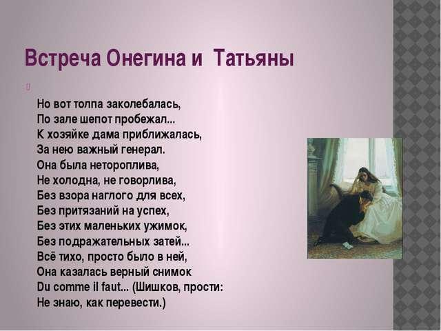 Стих письмо евгений онегин