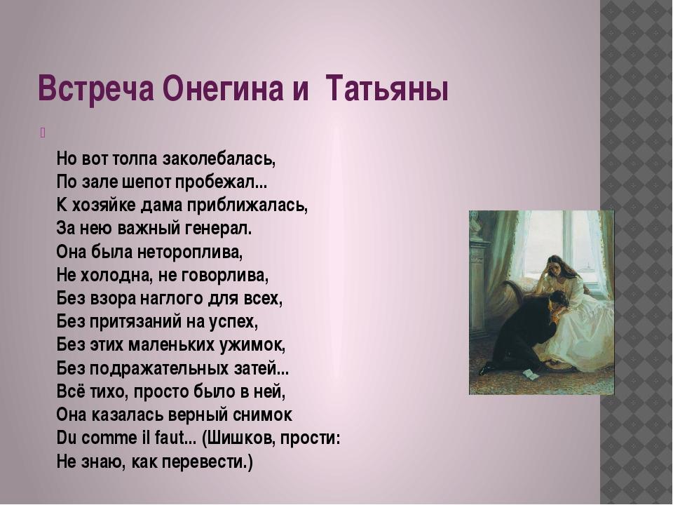 Стих а с пушкина про онегина