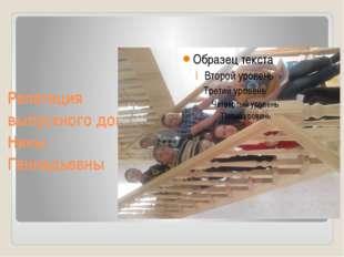 Репетиция выпускного дома у Нины Геннадьевны