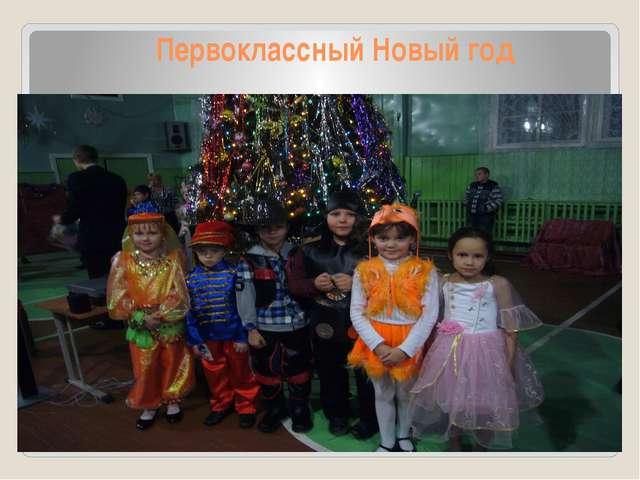 Первоклассный Новый год