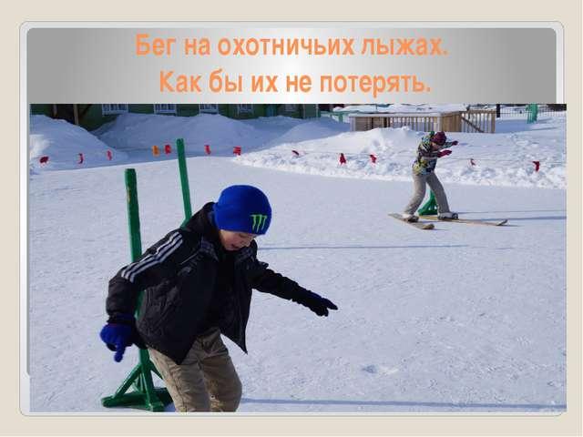 Бег на охотничьих лыжах. Как бы их не потерять.