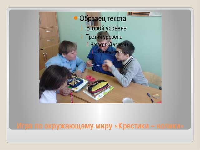 Игра по окружающему миру «Крестики – нолики»