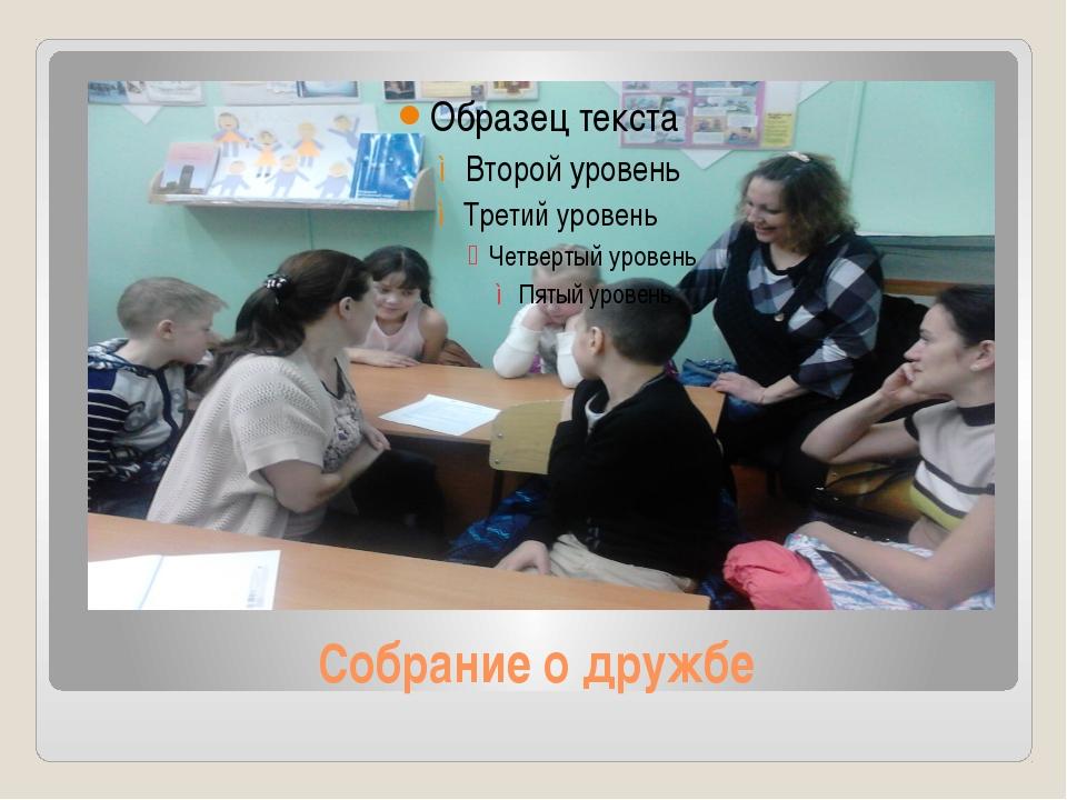 Собрание о дружбе