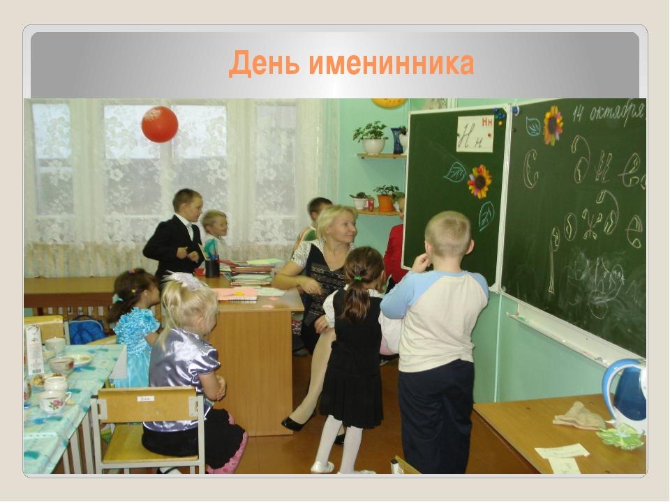 День именинника в начальной школе с конкурсами