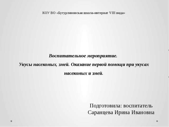КОУ ВО «Бутурлиновская школа-интернат VIII вида» Воспитательное мероприятие....
