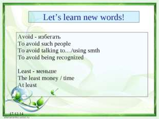 17.12.14 Let's learn new words! Avoid - избегать To avoid such people To avoi