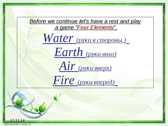 """17.12.14 Before we continue let's have a rest and play a game """"Four Elements""""..."""