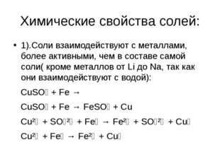 Химические свойства солей: 1).Соли взаимодействуют с металлами, более активны