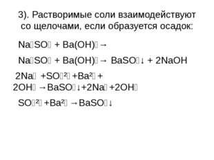 3). Растворимые соли взаимодействуют со щелочами, если образуется осадок: Na₂