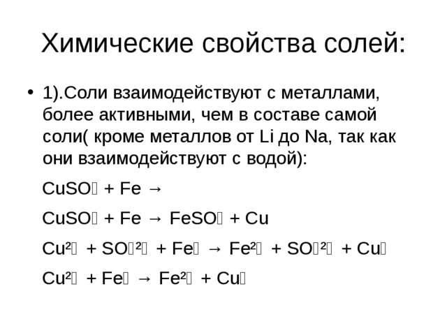 Химические свойства солей: 1).Соли взаимодействуют с металлами, более активны...