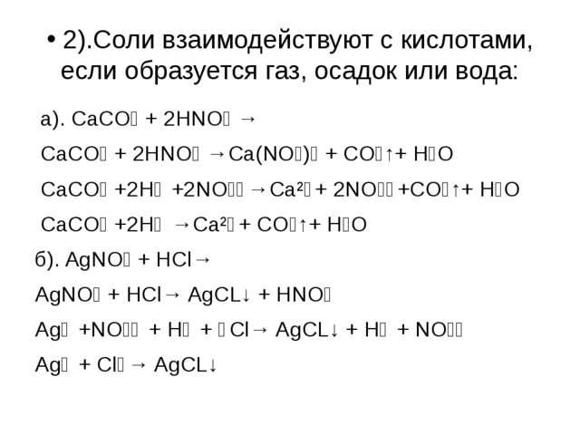 2).Соли взаимодействуют с кислотами, если образуется газ, осадок или вода: а...