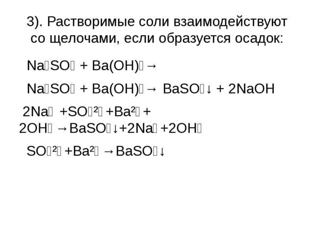 3). Растворимые соли взаимодействуют со щелочами, если образуется осадок: Na₂...