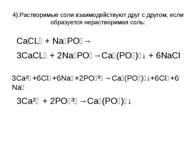 4).Растворимые соли взаимодействуют друг с другом, если образуется нераствори...