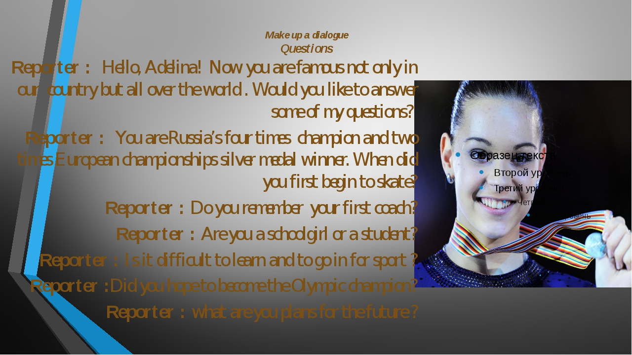 Make up a dialogue Questions Reporter : Hello, Adelina! Now you are famous no...
