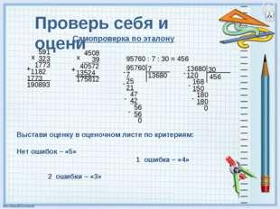 Проверь себя и оцени Самопроверка по эталону 591 323 1773 1182 1773 190893 х