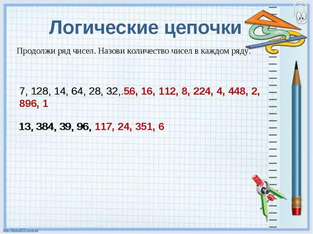 Продолжи ряд чисел. Назови количество чисел в каждом ряду. Логические цепочки...
