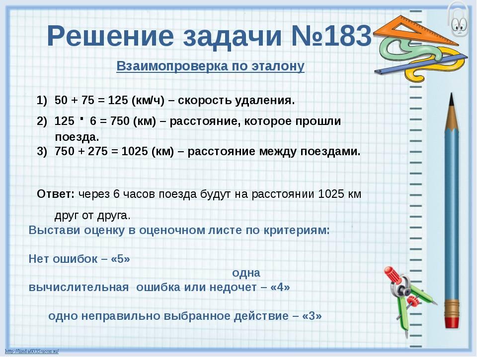 Решение задачи №183 Взаимопроверка по эталону 50 + 75 = 125 (км/ч) – скорость...