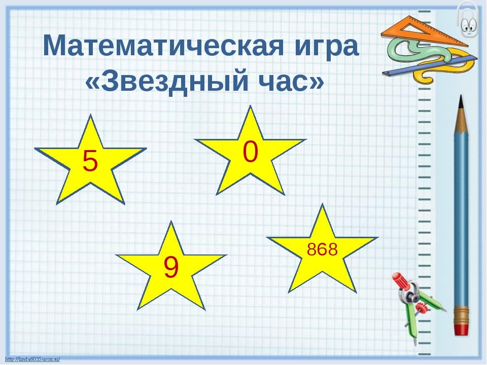 Математическая игра «Звездный час» 1 2 3 4 5 0 9 868