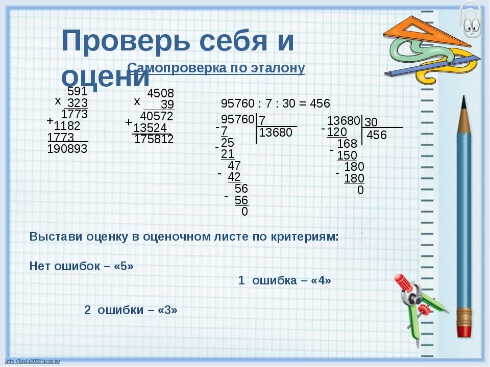 Проверь себя и оцени Самопроверка по эталону 591 323 1773 1182 1773 190893 х...