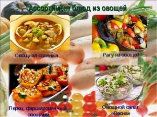 Ассортимент блюд из овощей Овощная солянка Перец, фаршированный овощами Рагу