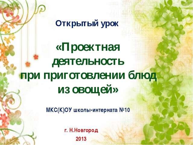 «Проектная деятельность при приготовлении блюд из овощей» г. Н.Новгород 2013...