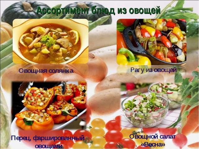 Ассортимент блюд из овощей Овощная солянка Перец, фаршированный овощами Рагу...