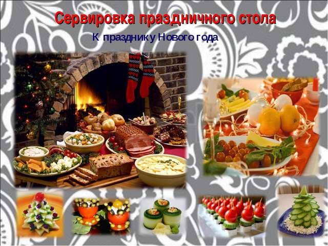 Сервировка праздничного стола К празднику Нового года