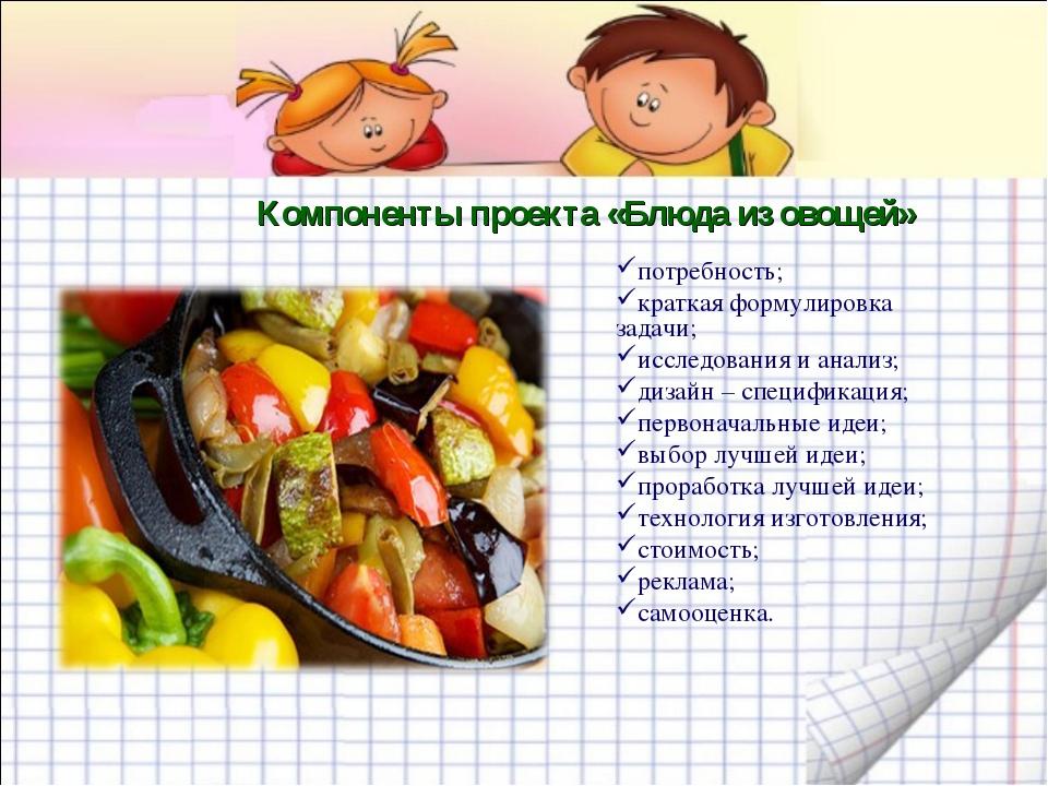 Компоненты проекта «Блюда из овощей» потребность; краткая формулировка задачи...