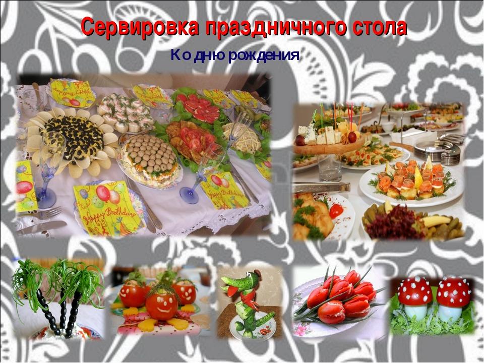 Сервировка праздничного стола Ко дню рождения