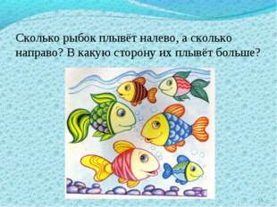 * Сколько рыбок плывёт налево, а сколько направо? В какую сторону их плывёт б