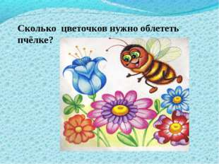 * Сколько цветочков нужно облететь пчёлке?