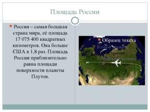 Площадь России Россия – самая большая страна мира, её площадь 17 075 400 квад
