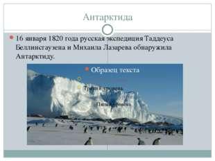 Антарктида 16 января 1820 года русская экспедиция Таддеуса Беллинсгаузена и М