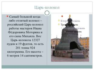 Царь-колокол Самый большой когда-либо отлитый колокол – российский Царь-колок