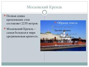 Московский Кремль Полная длина кремлевских стен составляет 2235 метров. Моско
