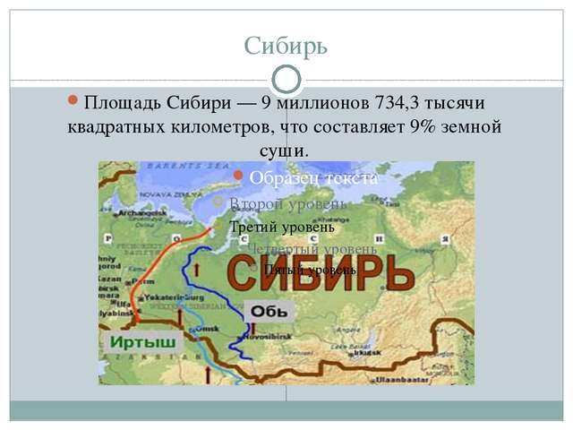 Сибирь Площадь Сибири — 9 миллионов 734,3 тысячи квадратных километров, что с...