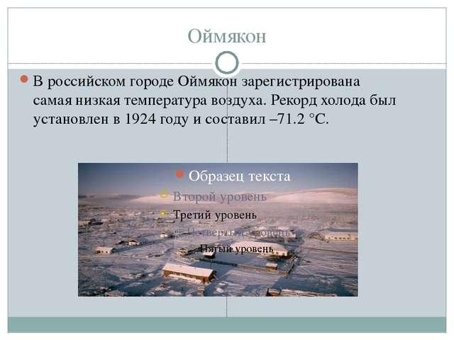 Оймякон В российском городе Оймякон зарегистрирована самая низкая температура...