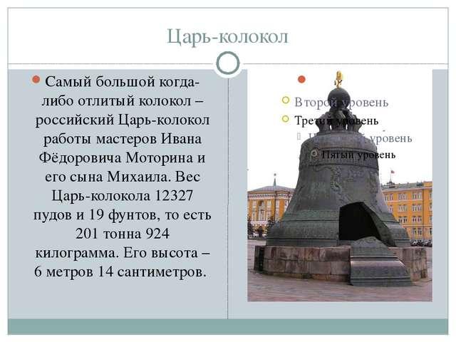 Царь-колокол Самый большой когда-либо отлитый колокол – российский Царь-колок...