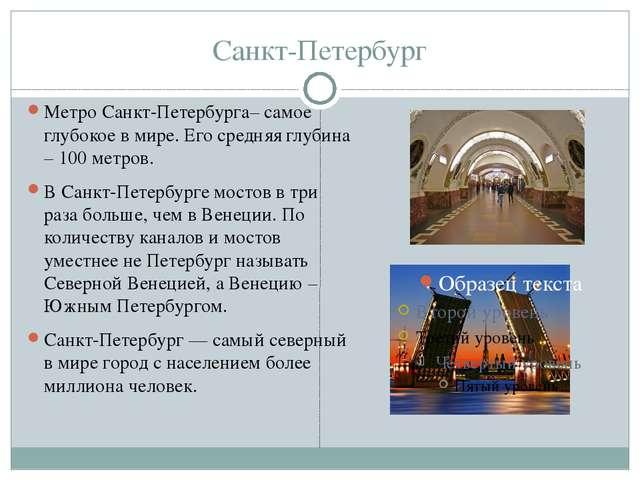 Санкт-Петербург Метро Санкт-Петербурга– самое глубокое в мире. Его средняя гл...
