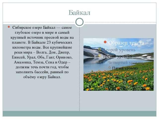 Байкал Сибирское озеро Байкал — самое глубокое озеро в мире и самый крупный и...