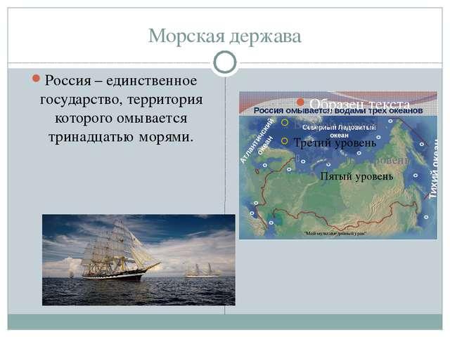 Морская держава Россия – единственное государство, территория которого омывае...